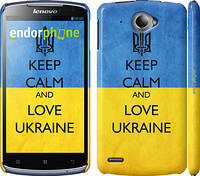 "Чехол на Lenovo S920 Keep calm and love Ukraine v2 ""1114c-53"""