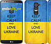 "Чехол на LG G2 Keep calm and love Ukraine v2 ""1114c-37"""