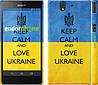 "Чехол на Sony Xperia Z C6602 Keep calm and love Ukraine v2 ""1114c-40"""