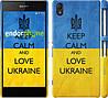 "Чехол на Sony Xperia Z2 D6502/D6503 Keep calm and love Ukraine v2 ""1114c-43"""