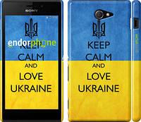 "Чехол на Sony Xperia M2 dual D2302 Keep calm and love Ukraine v2 ""1114c-61"""