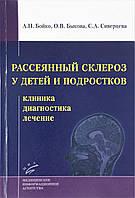 Рассеянный склероз у детей и подростков. Бойко , Быкова, Сиверцева.