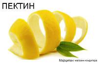 Пектин цитрусовый 50 грамм