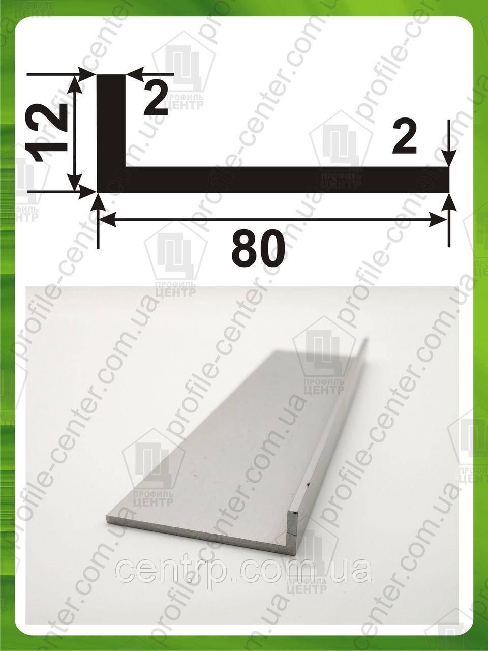 Уголок алюминиевый 80x12x2 разнополочный (разносторонний)