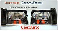 """Передние фары на Таврию и Славуту модель """"Спорт"""""""