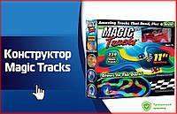 Детская гибкая игрушечная Дорога Magic Tracks 220 деталей +машинка