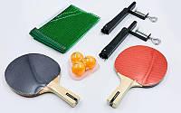 Набор для настольного тенниса (2 ракетка, 3 мяча, сетка) GIANT DRAGON 679212 Replika, фото 1