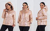 Женская осенняя удобная теплая куртка из перламутровой плащевки с капюшоном, батал большие размеры