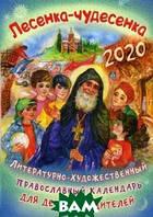 Кожевникова С. Лесенка-чудесенка. Литературно-художественный православный календарь для детей и родителей на 2020 год
