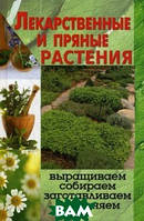 Руцкая Тамара Васильевна Лекарственные и пряные растения. Выращиваем, собираем, заготавливаем, применяем