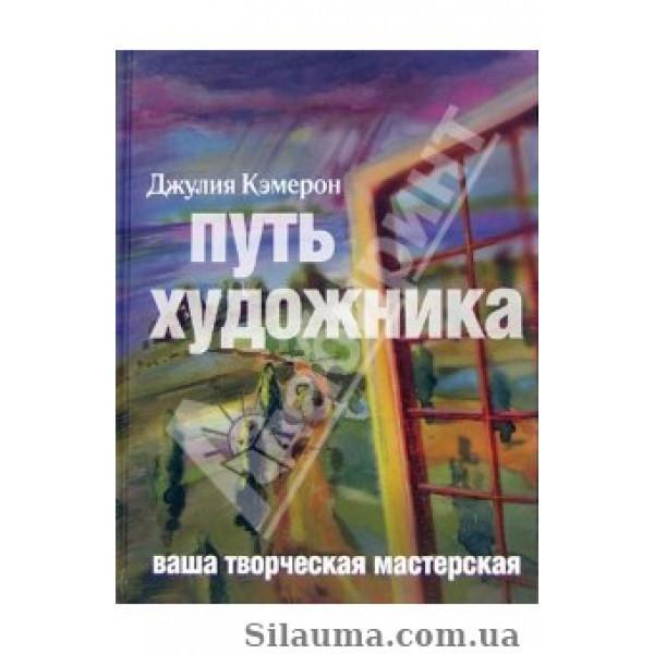 Путь художника. Ваша творческая мастерская. Джулия Кэмерон (серия Live Book)