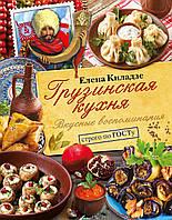 Киладзе Елена Грузинская кухня. Вкусные воспоминания. Строго по ГОСТу