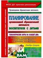Небыкова Ольга Николаевна Планирование организованной образовательной деятельности воспитателя с детьми. Технологические карты на каждый день по
