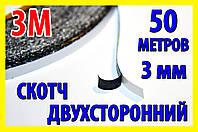 Двухсторонний скотч 3М 9448 50м x 3мм чёрный лента сенсор дисплей термо LCD