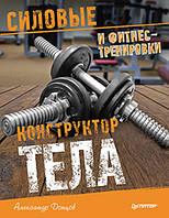 Конструктор тела Силовые и фитнес-тренировки Донцов А