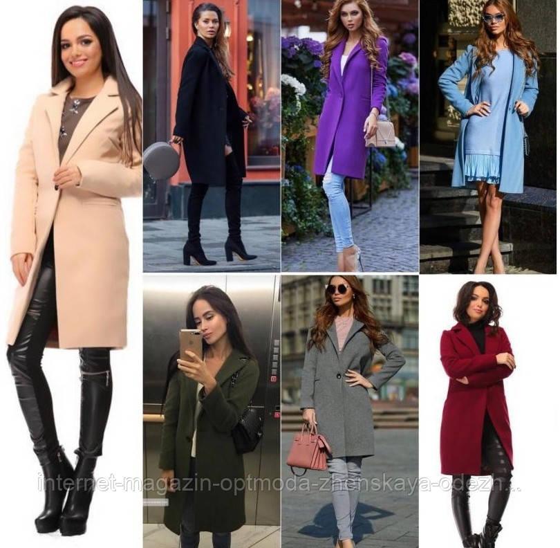 Демісезонне стильне жіноче пальто, розміри 42, 44, 46, 48, багато кольорів