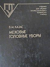Мона казаса В. М. Хутряні головні убори. Навчальний посібник для ПТУ. М., 1989.