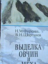 Фірсова Н.М. Вичинка овчин та хутра. К., 1992.