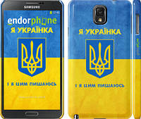"Чехол на Samsung Galaxy Note 3 N9000 Я украинка ""1167c-29"""