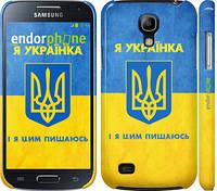 "Чехол на Samsung Galaxy S4 mini Duos GT i9192 Я украинка ""1167c-63"""