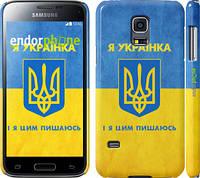 "Чехол на Samsung Galaxy S5 mini G800H Я украинка ""1167c-44"""