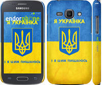 "Чехол на Samsung Galaxy Ace 3 Duos s7272 Я украинка ""1167c-33"""