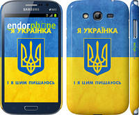 "Чехол на Samsung Galaxy Grand Duos I9082 Я украинка ""1167c-66"""