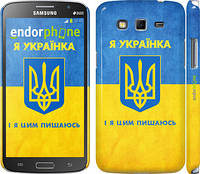 "Чехол на Samsung Galaxy Grand 2 G7102 Я украинка ""1167c-41"""