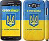 "Чехол на Samsung Galaxy Win i8552 Я украинка ""1167c-51"""