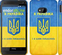 "Чехол на HTC One M7 Я украинка ""1167c-36"""