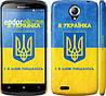 """Чехол на Lenovo S820 Я украинка """"1167c-52"""""""