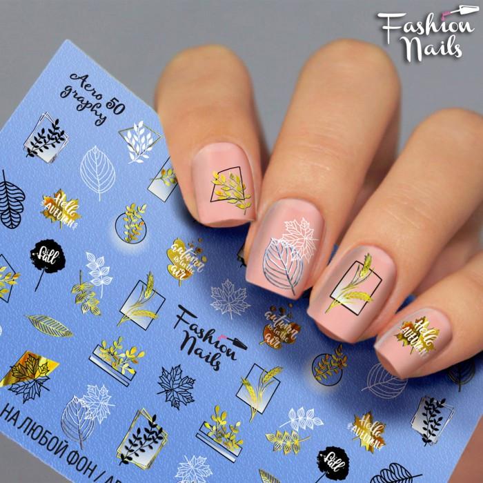 Слайдер-дизайн Fashion nails - наклейка на нігті - листочки арт.Aero50