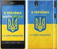 "Чехол на Sony Xperia Z C6602 Я украинка ""1167c-40"""