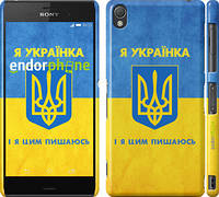 "Чехол на Sony Xperia Z3 D6603 Я украинка ""1167c-58"""
