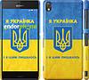 "Чехол на Sony Xperia Z3 dual D6633 Я украинка ""1167c-59"""