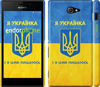 """Чехол на Sony Xperia M2 dual D2302 Я украинка """"1167c-61"""""""