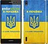 """Чехол на Huawei Ascend P7 Я украинка """"1167c-49"""""""