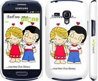 "Чехол на Samsung Galaxy S3 mini Love is... ""1778c-31"""
