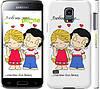 "Чехол на Samsung Galaxy S5 mini G800H Love is... ""1778c-44"""