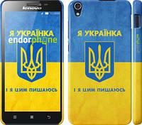 """Чехол на Lenovo S850 Я украинка """"1167c-78"""""""