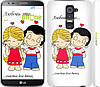 "Чехол на LG G2 Love is... ""1778c-37"""