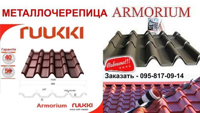 RUUKKI Armorium