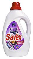 Концентрированное средство для стирки Savex Color Brightness для цветных тканей - 1,1 л.