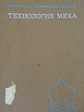 Аронін Ю. Н. Технологія хутра. Для студентів вузів. М., 1974.