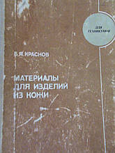 Краснов Б. Я. Матеріали для виробів із шкіри. Підручник для технікумів.,М., 1981.