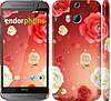 """Чехол на HTC One M8 Дождь из роз """"1873c-30"""""""