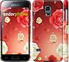 """Чехол на Samsung Galaxy S5 mini G800H Дождь из роз """"1873c-44"""""""