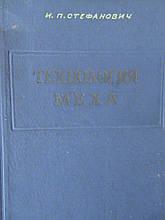 Стефанович В. П. Технологія хутра. М., 1952.