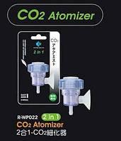 Атомайзер СО2 2в1 - Easy-Aqua