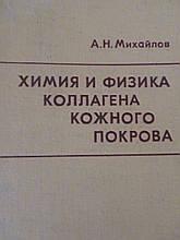 Михайлов А. Н. Хімія і фізика колагену шкірного покриву. М., 1982.